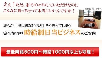 zaitaku-work.jpg